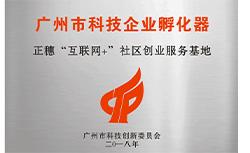 """正穗""""互联网+""""社区创业服务基地"""