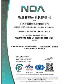 ISO9001管理体系认证书