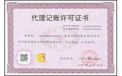 正穗财税代理记账许可证