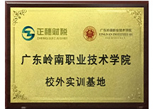 广东岭南职业技术学院校外实训基地
