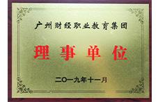 财经职业教育集团理事单位