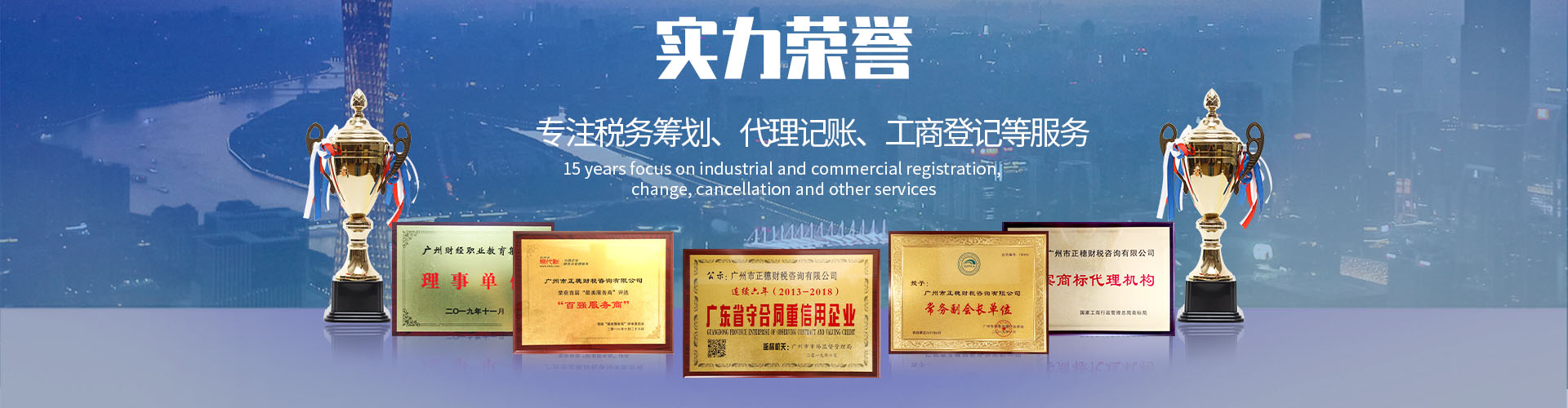广州会计服务